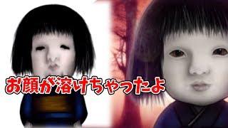 お母さん、お顔が溶けて取れちゃったよ(3週目エンディングあり)    呪いの日本人形を育ててみた・・・   育てて日本人形#6 絶対に最後まで育ててください、さもないと・・
