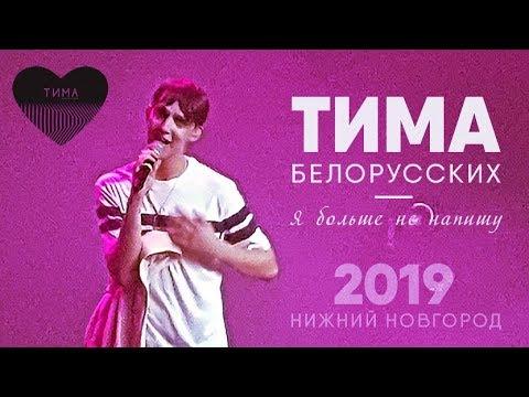 Тима Белорусских — Я больше не напишу | Нижний Новгород 16.02.2019г