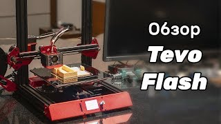 Install & Setup - MKS GEN L + TMC2208 + LV8729 (TEVO TORNADO
