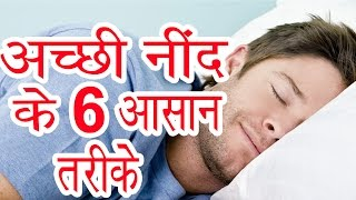 6 Tips for Better SLEEP (Hindi) अच्छी नींद के 6 आसान तरीके  IMAGES, GIF, ANIMATED GIF, WALLPAPER, STICKER FOR WHATSAPP & FACEBOOK