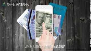 Банк Астаны | Bank of Astana