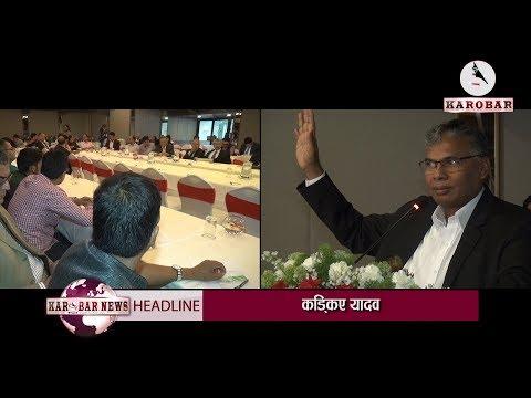 KAROBAR NEWS 2018 09 06 व्यापारीहरुसँग कड्किए मन्त्री, नेपाललाई डम्पिङ् साइट बनाएको आरोप