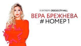 Вера Брежнева - 8 октября. Большой сольный концерт #Номер1. Crocus City Hall