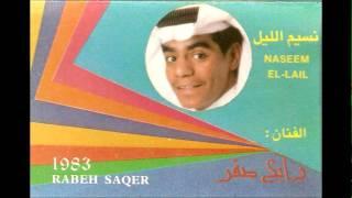 تحميل اغاني رابح صقر - هموم الدنيا (النسخة الأصلية) | 1983 MP3