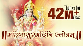 Mahishasura Mardini Stotram with Lyrics | Navratri 2021 | Anandmurti Gurumaa - WITH