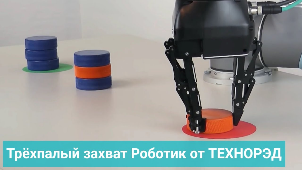Трёхпальцевый захват Robotiq для робота