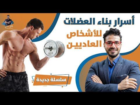 ٢- اسرار بناء جسم رياضى للاشخاص العاديين/ كل مايجب معرفته قبل ممارسة الرياضة