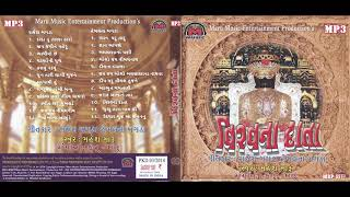 """ દાદા તો તારણ હારો"" DADA TU TARAN HARO,MUSIC BY KANU/MANU LYRICS BY RAJESH BAGDA"