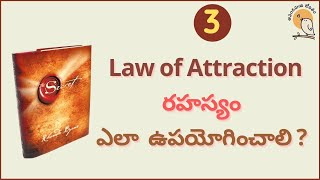 How LAW OF ATTRACTION works in Telugu -3 | The Secret Audiobook in Telugu| Attract Anything you Want