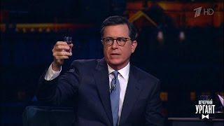 Вечерний Ургант. Русская русская рулетка -  Стивен Кольбер/Stephen Colbert(23.06.2017)
