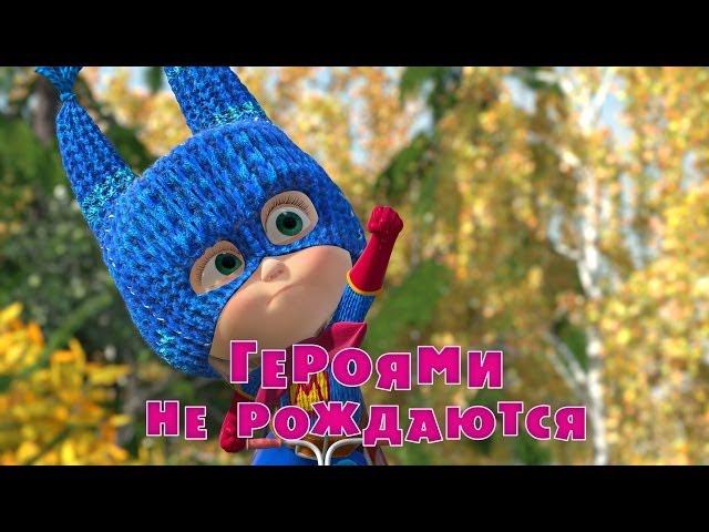 Маша и Медведь: Героями не рождаются (Серия 43)