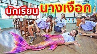 นักเรียนนางเงือก!!! โกหกเพื่อนว่าเป็นมนุษย์ | พี่เฟิร์น 108Life Mermaid Student - dooclip.me