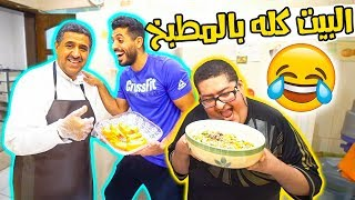 Ramadan ll طبخ عائلي و حلا كيان اخوها 😍