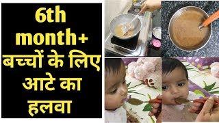 ६ महीने के बच्चोके लिए आटे का हलवा || 6th Month Baby Food Recipe-aate Ka Halwa