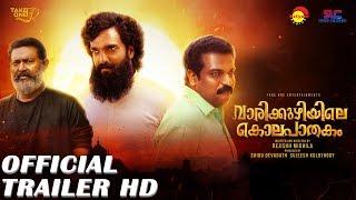 Vaarikkuzhiyile Kolapaathakam Official Trailer HD |Rejishh Midhila|Dileesh Pothan|Amith Chakalakkal