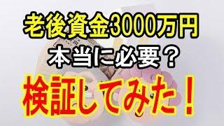 老後資金「3000万円」は本当に必要か? 検証してみた!