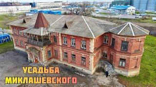 Беленькое - Усадьба Миклашевского