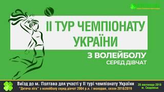 ІІ тур Чемпіонату України з волейболу «Дитяча ліга» серед дівчат