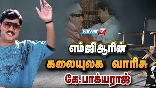 கே.பாக்யராஜின் கதை | Story of K. Baggyaraj | News7 Tamil | கதைகளின் கதை