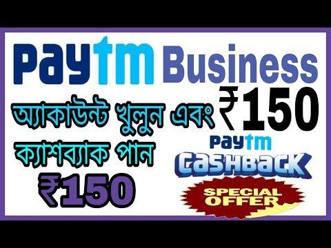 Paytm Business অ্যাকাউন্ট খুলুন ₹150 টাকা ক্যাশব্যাক পান, নিউ লুট অফার