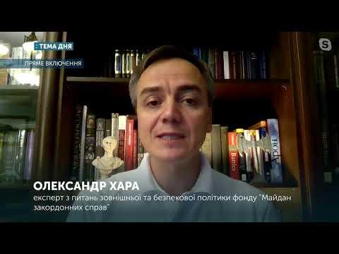 Нові санкції проти Росії | Олександр Хара | Тема дня