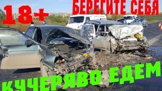 Новая Подборка Аварий и ДТП 18+ Сентябрь 2016 || Кучеряво Едем