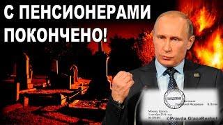 Путин отправил в деревянный макинтош миллионы людей | Pravda GlazaRezhet