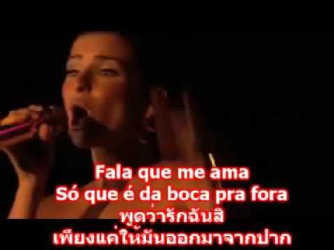 เพลงโปรตุเกสแปลไทย Letra de Sozinha