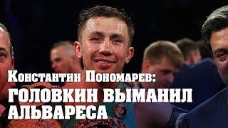 Константин Пономарев: Преимущество Головкина над Альваресом будет очень большим