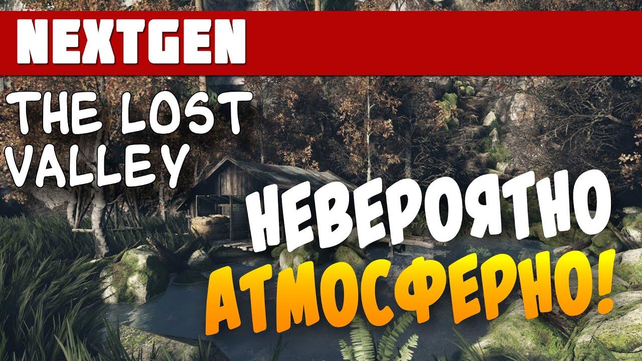 NextGen - The Lost Valley - НЕВЕРОЯТНО АТМОСФЕРНО![CryEngine]