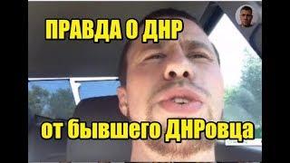 Боец ДНР о том, как Захарченко заказал убийство Жилина и как
