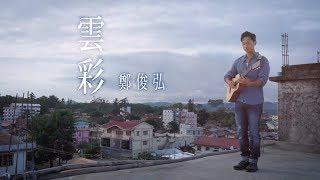 鄭俊弘 Fred - 雲彩 Official MV