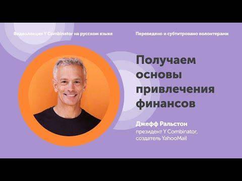 Основы привлечения финансов - Джеф Ральстон, партнер Y Combinator