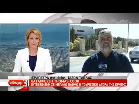 Κατάρρευση Thomas Cook, 22.000 ταξιδιώτες στην Κρήτη | 23/09/2019 | ΕΡΤ