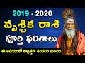వృశ్చిక రాశి పూర్తి ఫలితాలు 2019-2020 |Vruschika Rasi (Scorpio) Horoscope in Telugu|Telugu Astrology