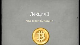 Лекция. Что такое биткоин?