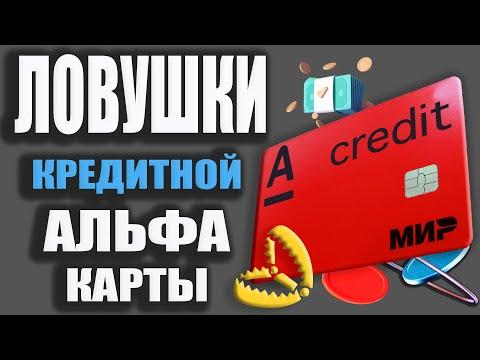 Подвох Кредитной карты Альфа банк 100 дней без процентов / условия, отзывы, обзор и подводные камни