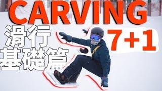 CARVING 7+1 滑行基礎篇 | 單板滑雪教學 Snowboard Trick Tips