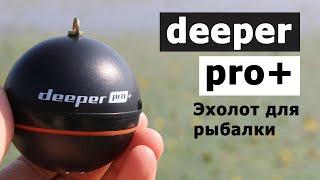 Эхолот для рыбалки с берега deeper smart sonar pro