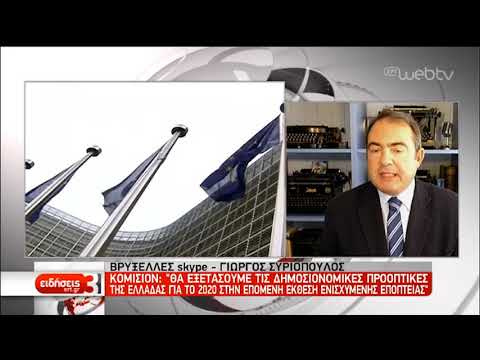 Τις οικονομικές προοπτικές της Ελλάδας θα εξετάσει η Κομισιόν | 09/09/2019 | ΕΡΤ