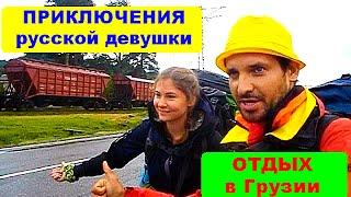 Отдых в Грузии. Приключения русской девушки: Отдых дикарем в Грузии