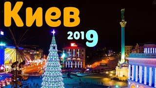 Киев  Рождество 2019 / Софиевская площадь
