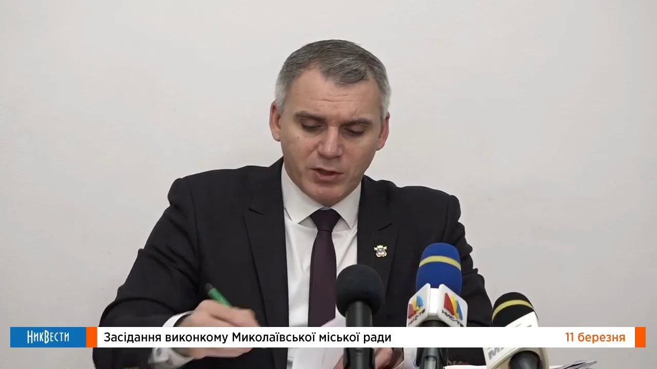 Исполком Николаева