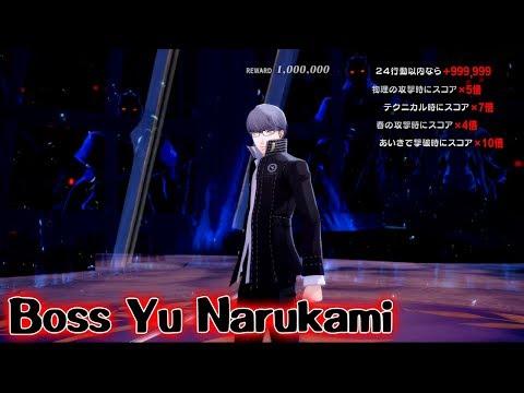 Persona 5 The Royal - Boss Yu Narukami DLC