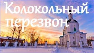 Звонкие Колокола Великой России / Orthodox Bells Sounds