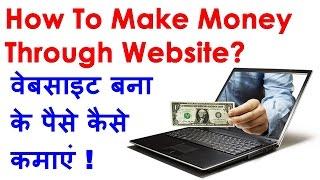 How To Make A Website And Earn Money? वेबसाइट बना के पैसे कैसे कमाएं