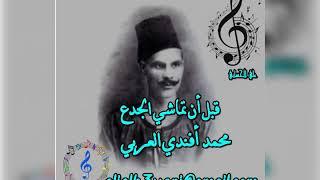 تحميل اغاني محمد أفندي العربي /قبل أن تماشي الجدع /علي الحساني MP3