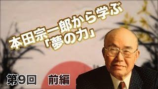 第09回 本田宗一郎 前編 本田宗一郎から学ぶ「夢の力」【CGS 偉人伝】