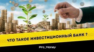 Инвестиционный банк - Pro money  #12 Василий Солодков