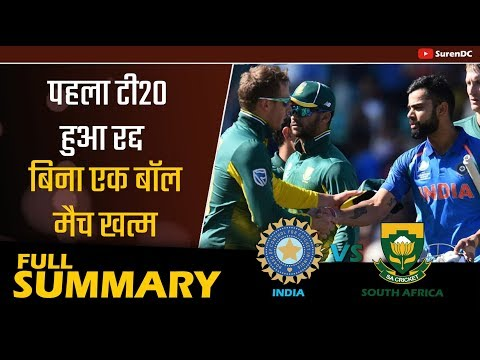 India vs South Africa 1st T20 Full Match Highlights 2019 HD!